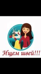 Требуются швеи трикотажный цех Одесса жильё предостовляется