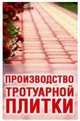 Тротуарная плитка и еврозаборы,  продажа и установка